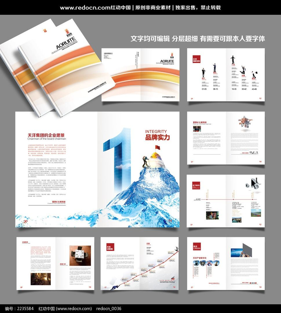 简洁企业宣传册图片图片
