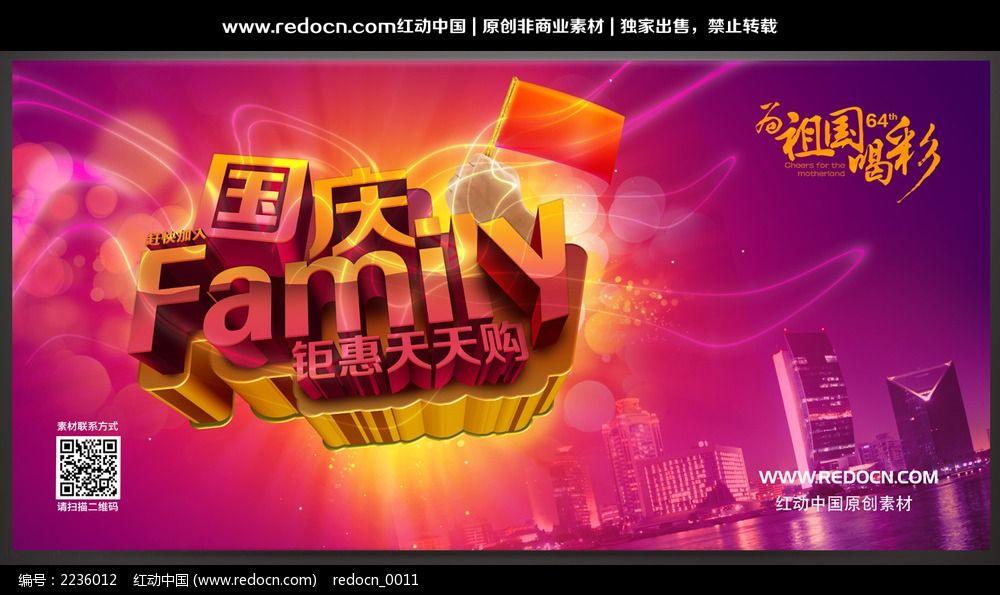 国庆节促销活动展板设计