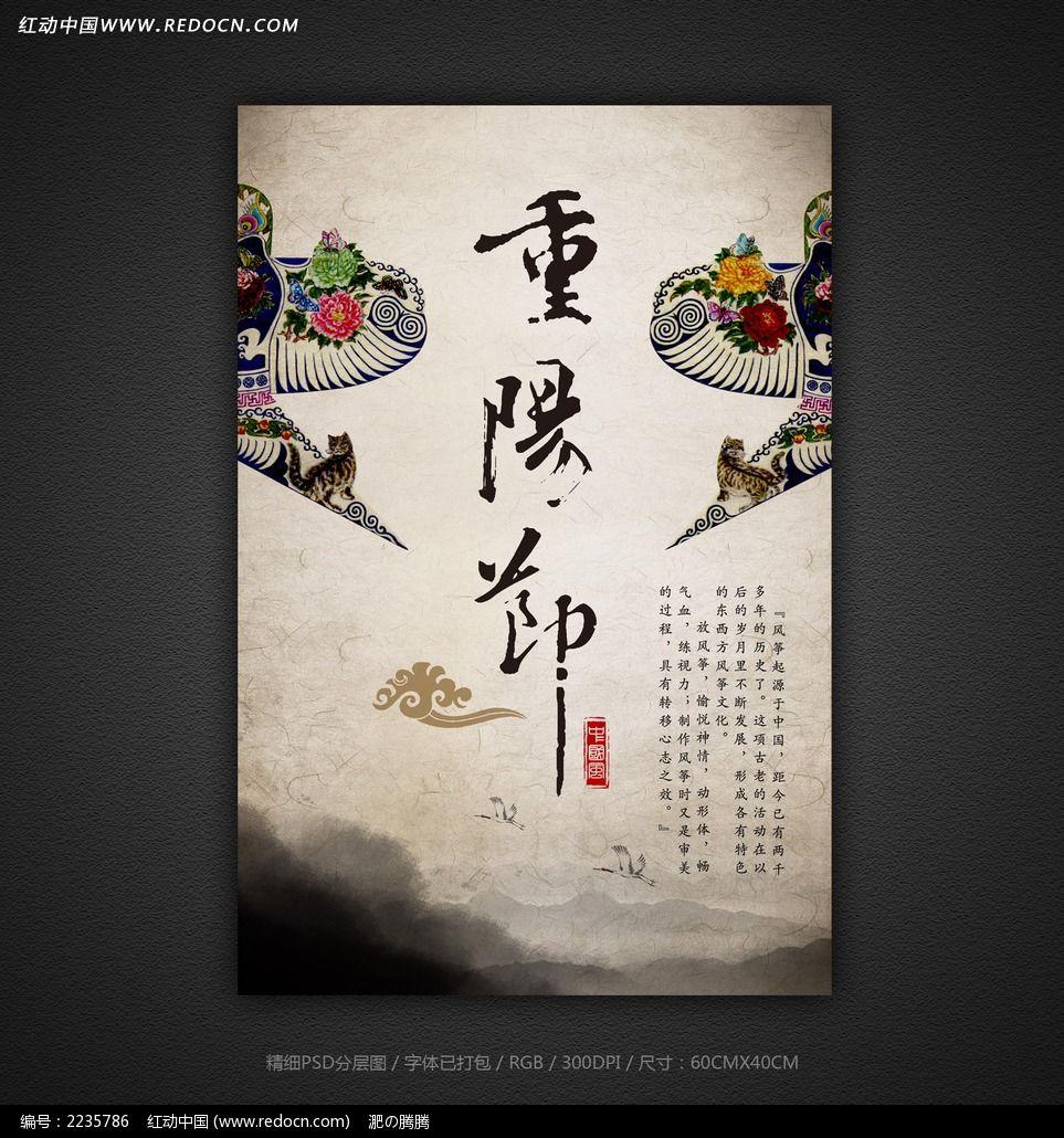 标签:重阳节 九月九 重阳节海报 九九重阳节海报 重阳宣传海报 重阳节
