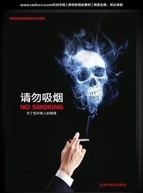 请勿吸烟公益广告