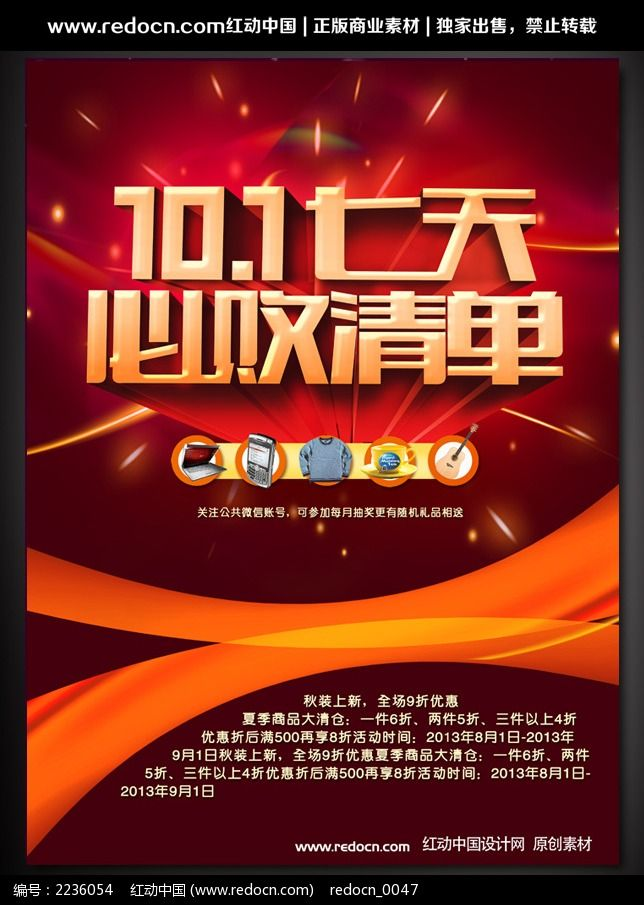 十一促销海报素材_节日素材图片素材
