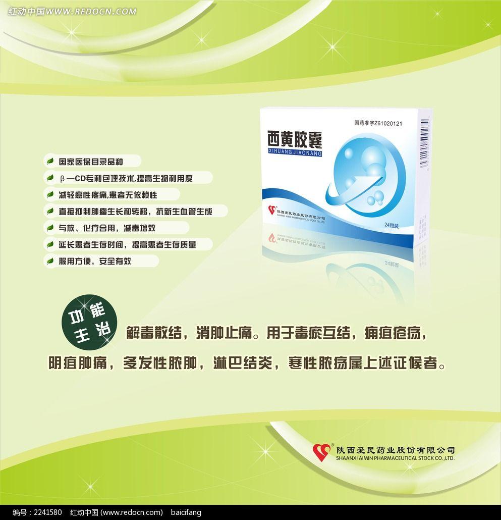 绿色药品海报图片
