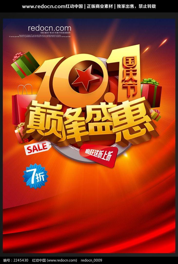 您当前访问作品主题是国庆节商场促销活动海报,编号是2245430,文件图片