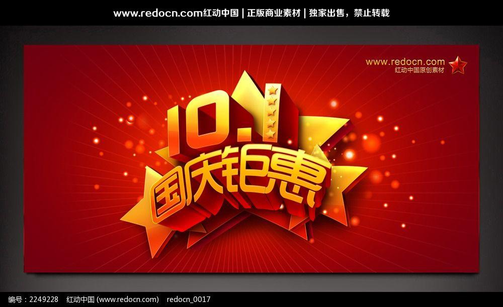 国庆节促销海报 国庆节活动海报