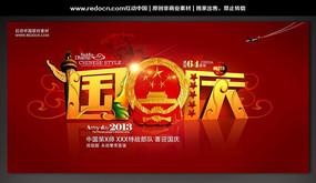 2013国庆节海报