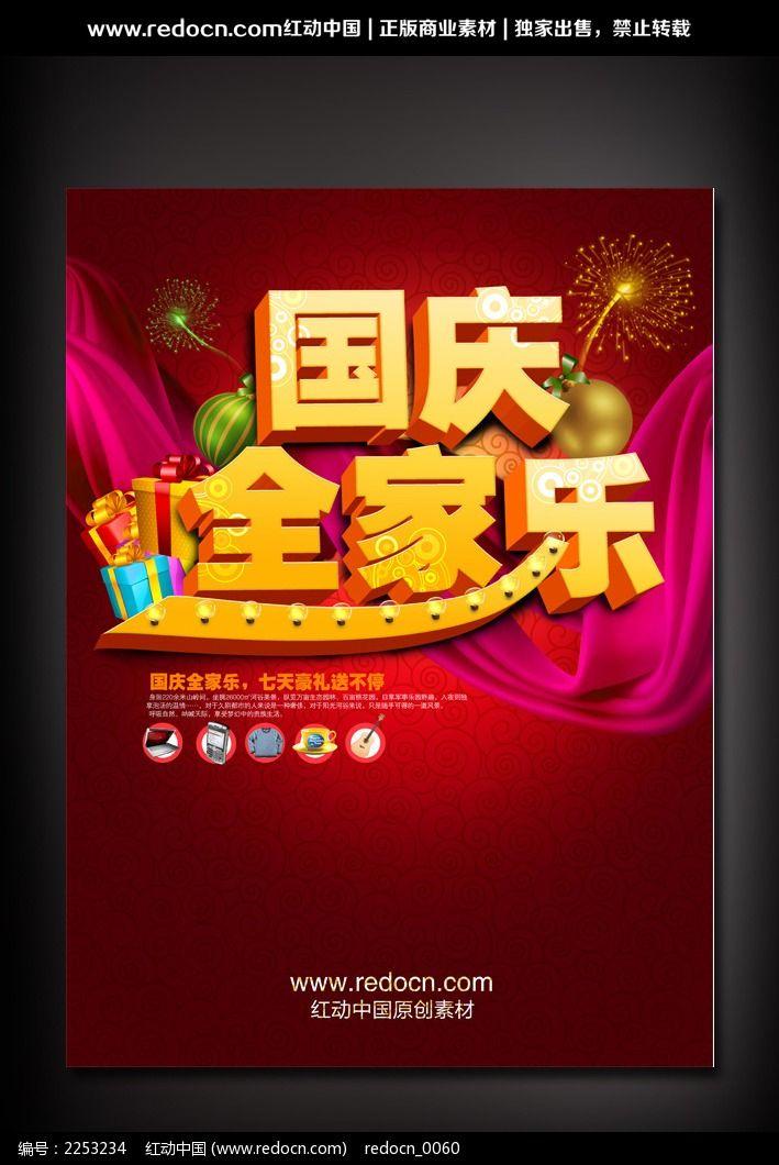 国庆节宣传活动海报_节日素材图片素材
