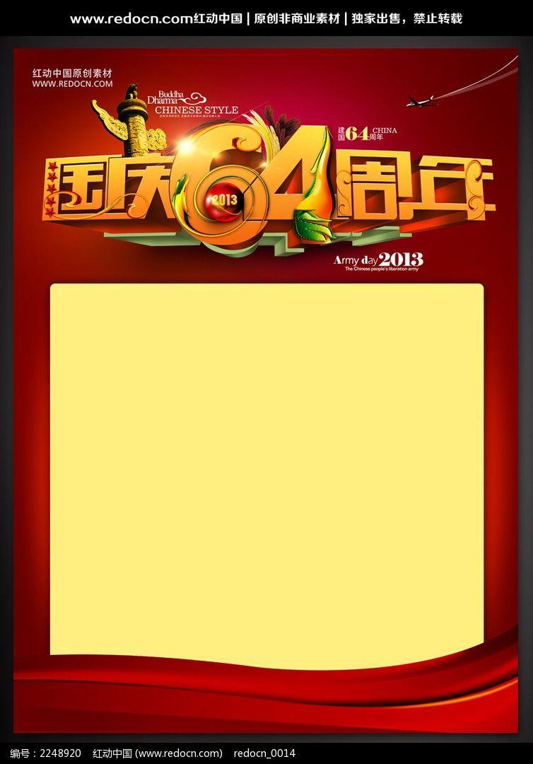 标签:国庆64周年海报设计 金色立体字 红色喜庆背景 华表 国庆节 云