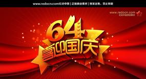 喜迎国庆64周年背景 PSD