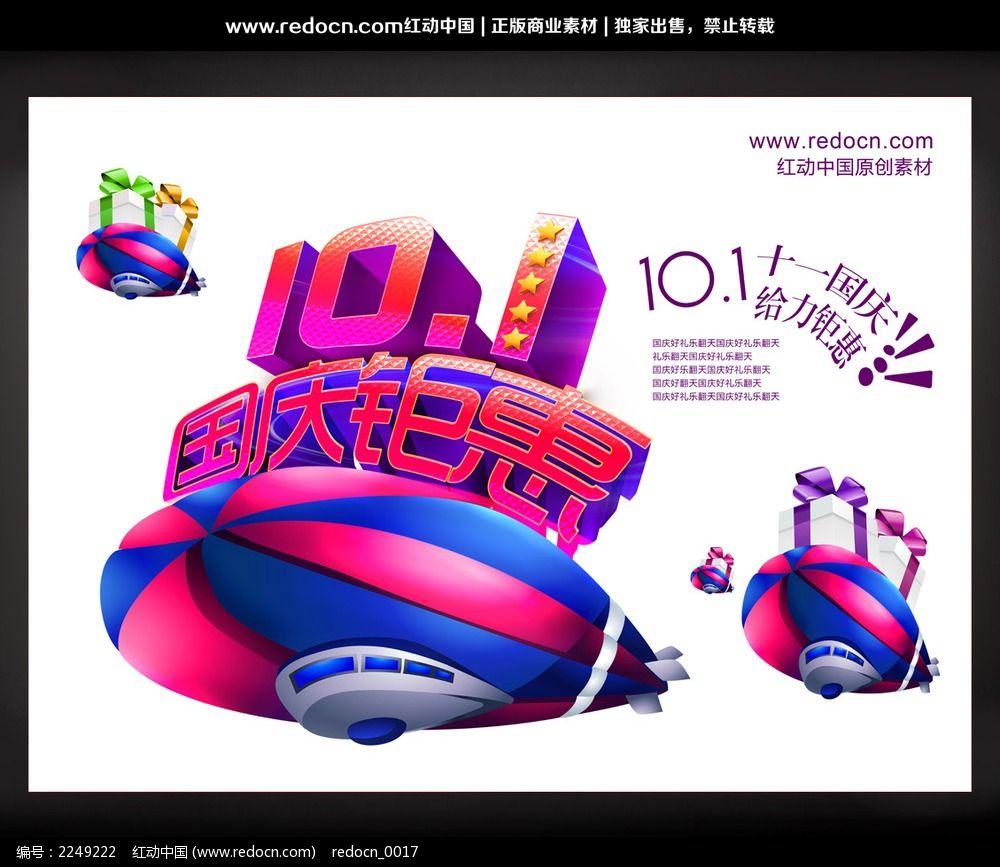 十一国庆钜惠海报设计图片