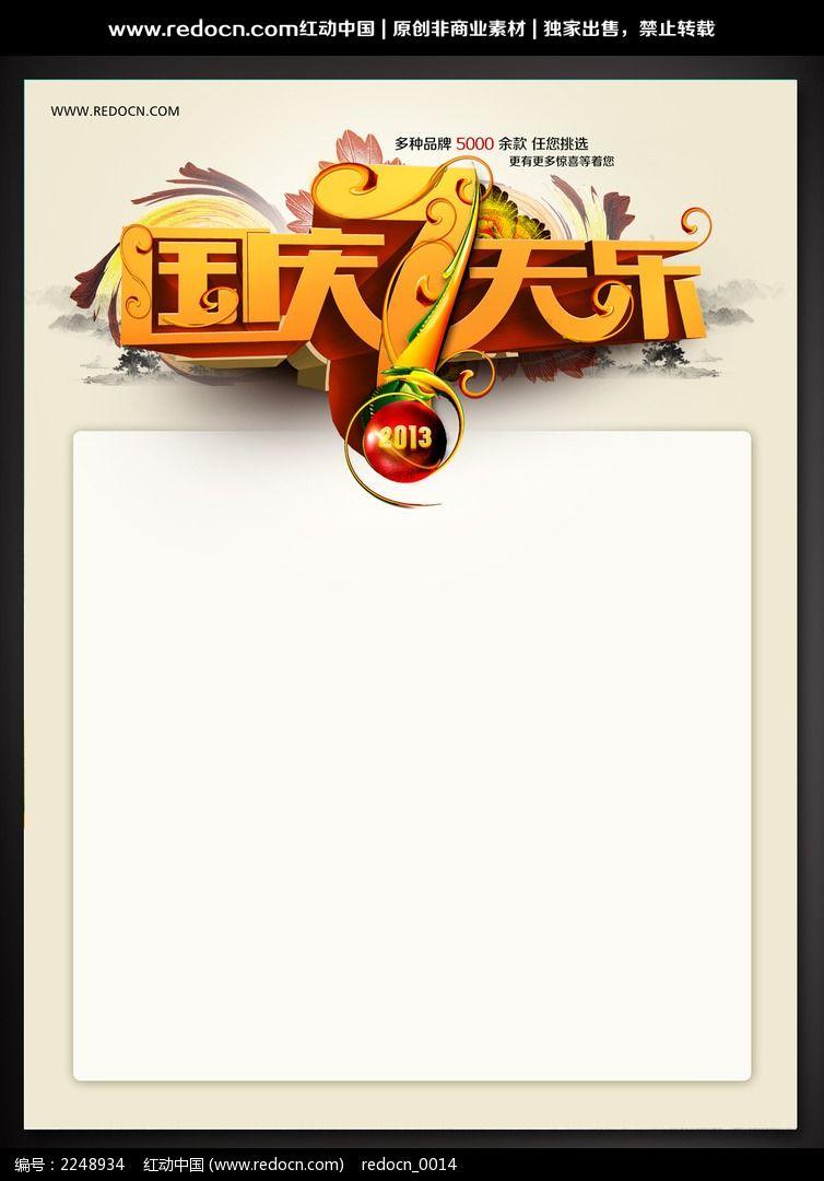 国庆7天乐海报 普天同庆国庆节活动海报
