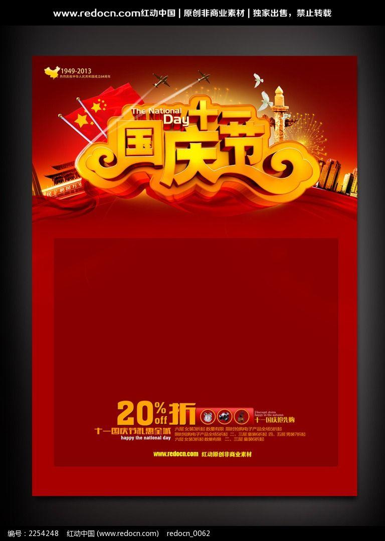 城市背景 云纹字体设计 打折促销活动 国庆节 十月一日 10 1 国庆商场