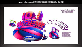 10.1国庆钜惠海报设计