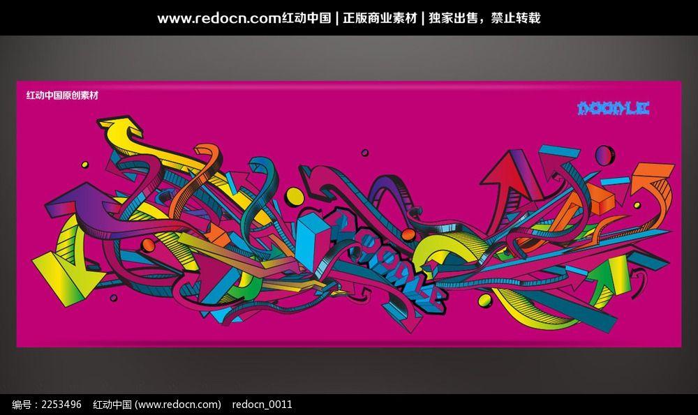 手绘涂鸦ai素材下载_其他插画设计图片