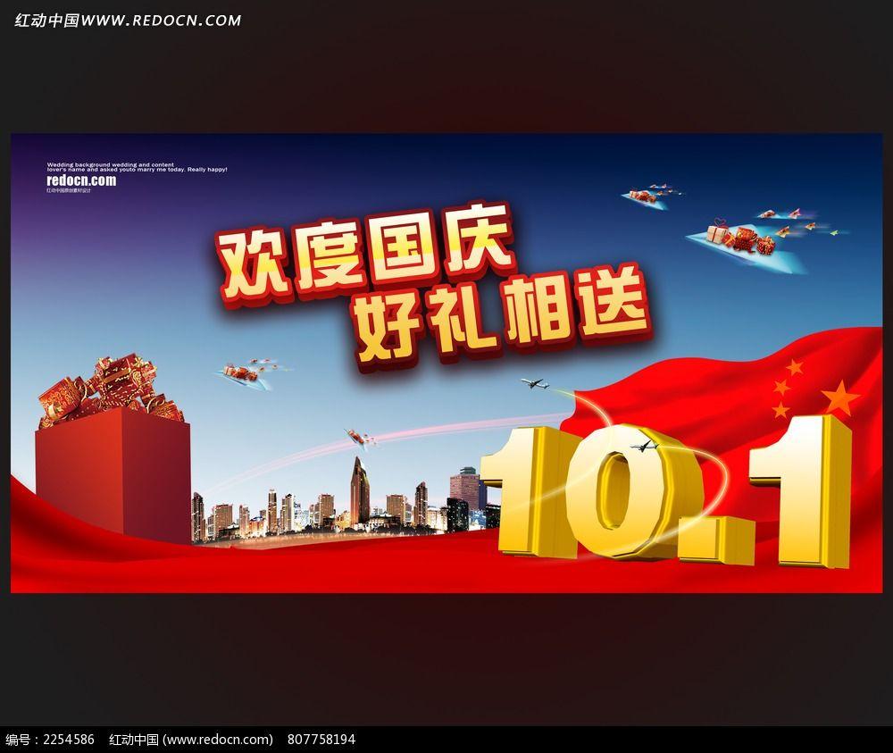 商场国庆节活动海报_节日素材图片素材