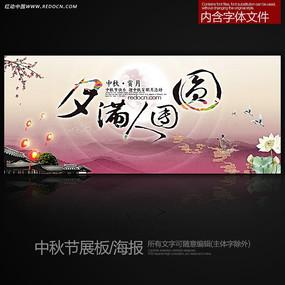 节日素材 中秋节 紫色中秋节晚会背景设计  彩墨中秋节晚会背景板展板
