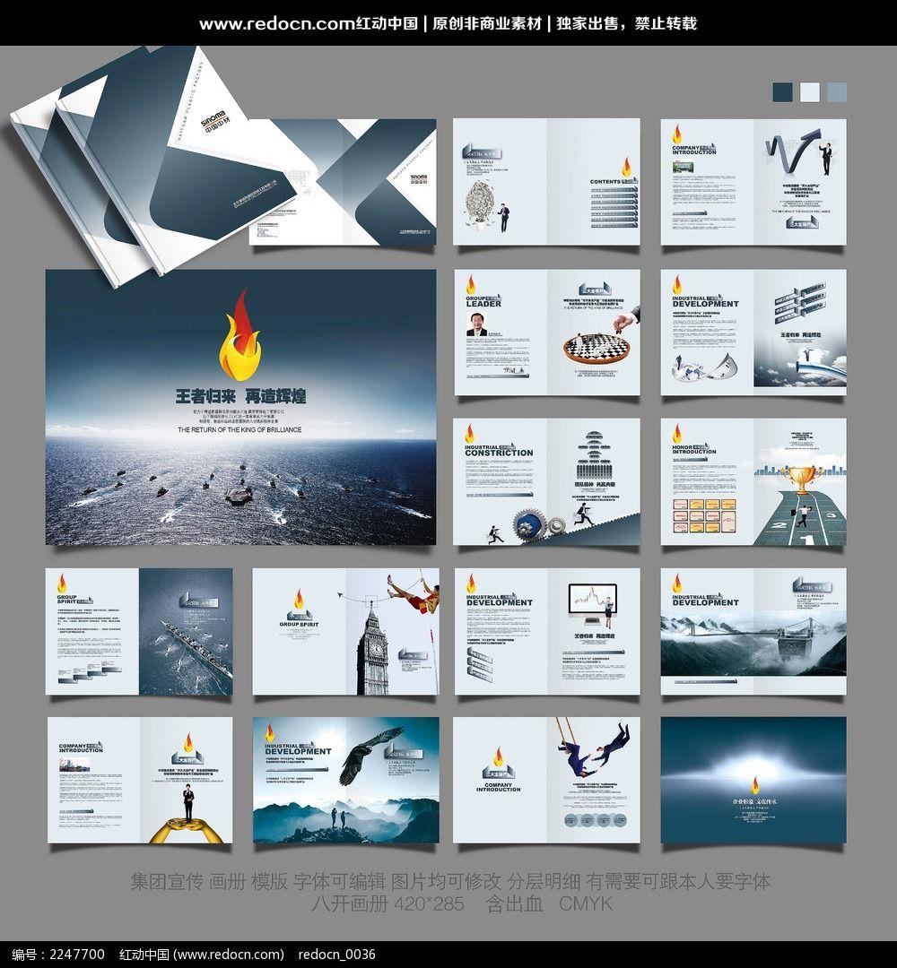 企业文化宣传册设计模板下载(编号:2247700)