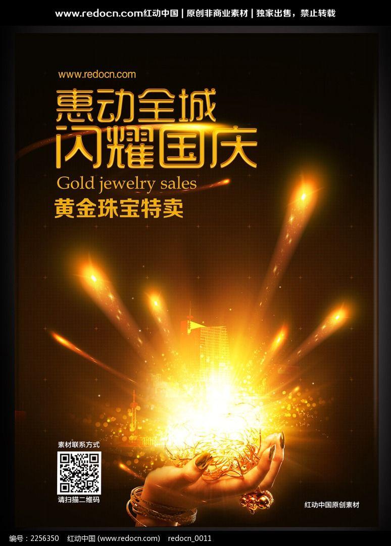国庆黄金珠宝特卖海报图片
