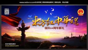 国庆64周年舞台背景