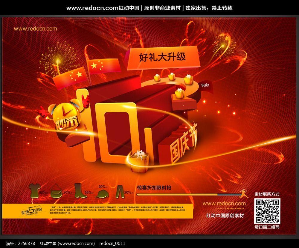 十一国庆节_十一国庆节促销海报背景