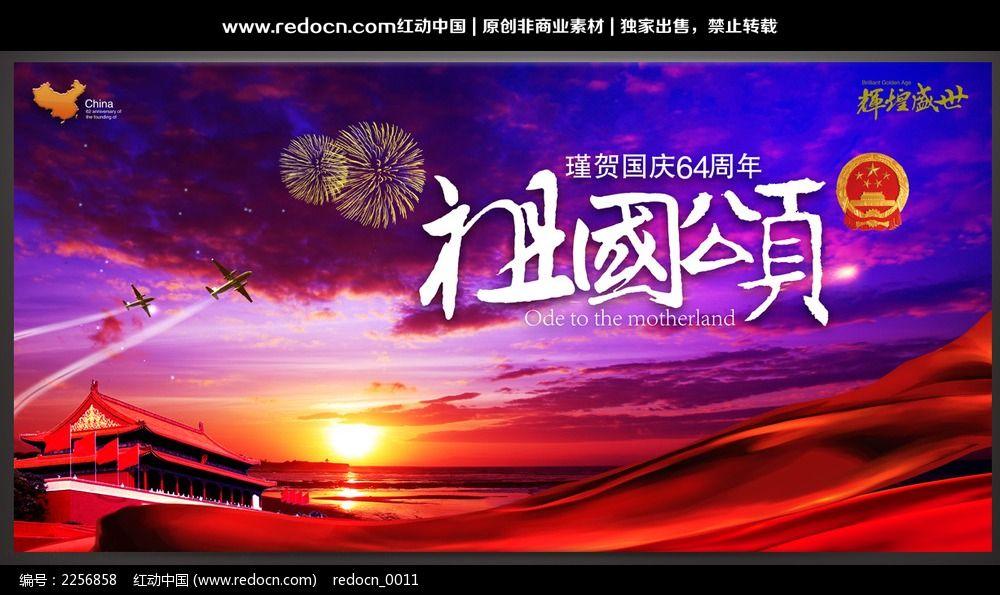 国庆节 64周年舞台背景设计图片
