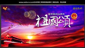 国庆节 64周年舞台背景设计 PSD