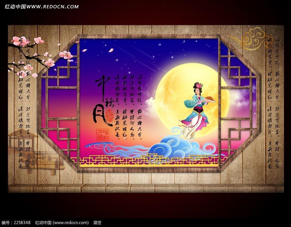 中秋节晚会背景海报图片
