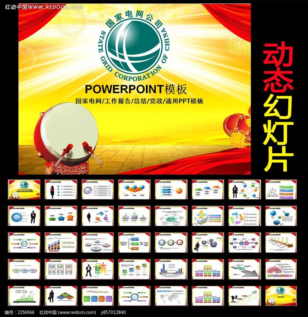 国家电网ppt_ppt模板/ppt背景图片图片素材