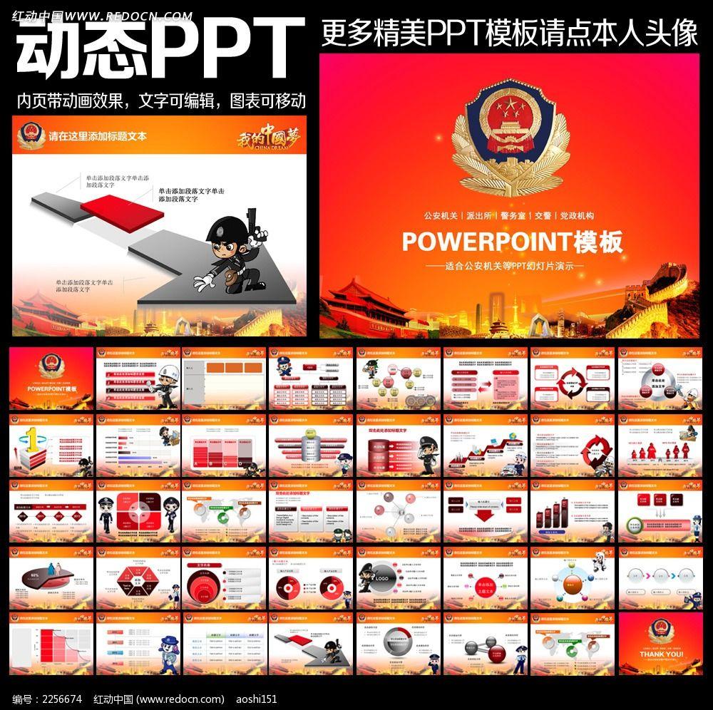 红色公安中国梦ppt_ppt模板/ppt背景图片图片素材