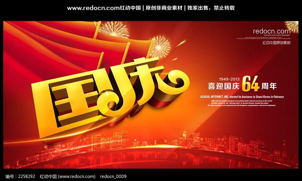 国庆节促销活动晚会背景素材