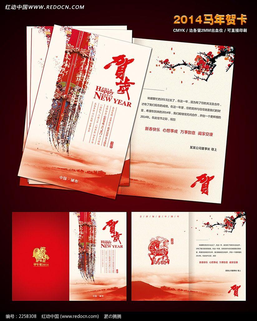 2014马年贺卡设计图片