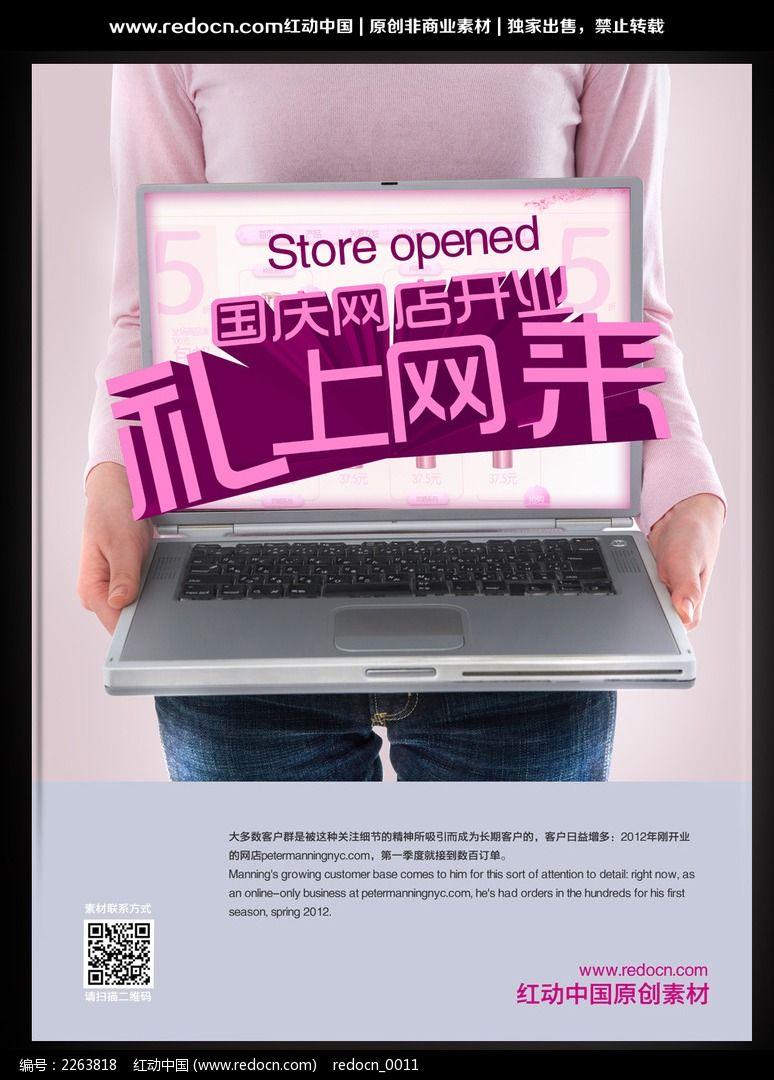 国庆节网店开业海报