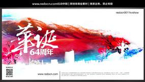 国庆华诞64周年宣传海报 PSD