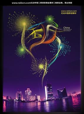 国庆节日宣传海报