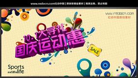运动服装店国庆节促销海报