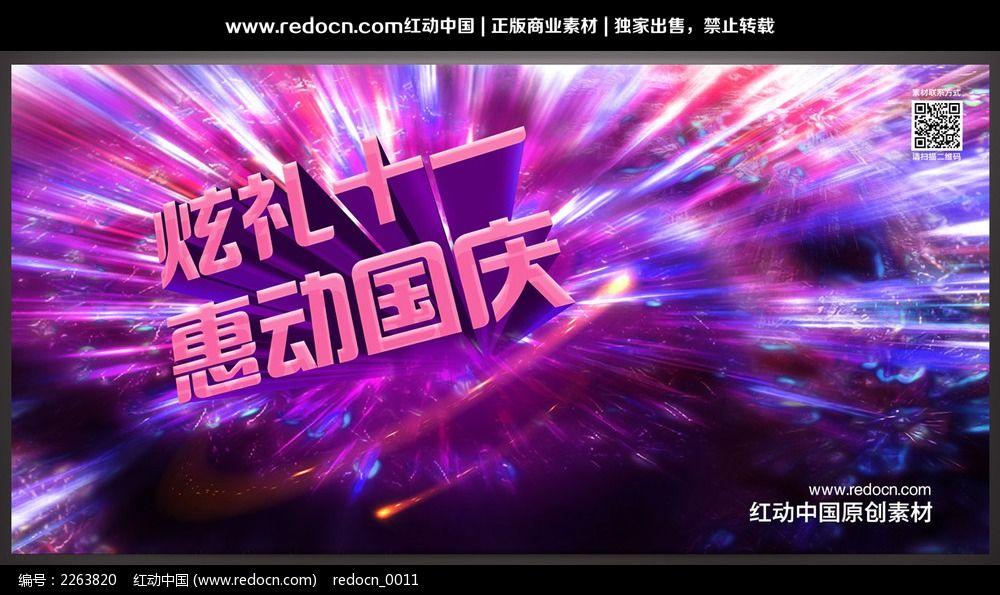 炫礼十一国庆节海报背景