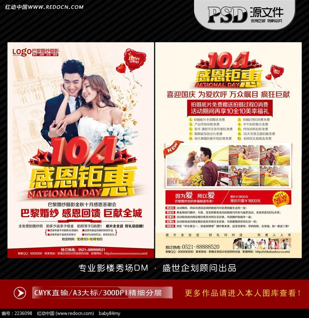 1国庆节婚纱影楼宣传单