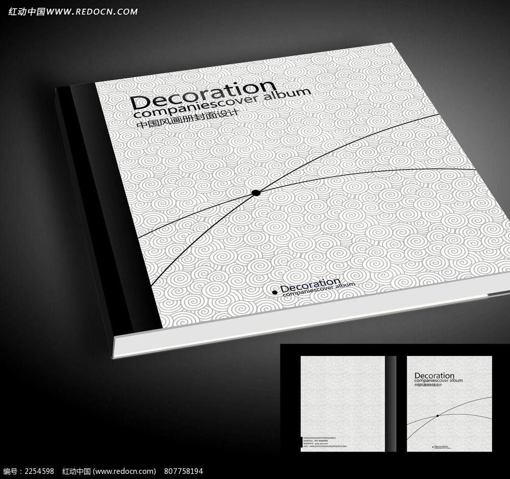 简约中国风画册封面设计图片