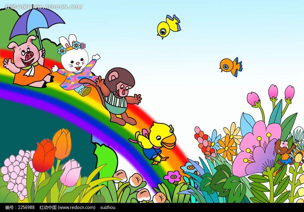 彩虹滑梯psd素材下载_卡通形象设计图片