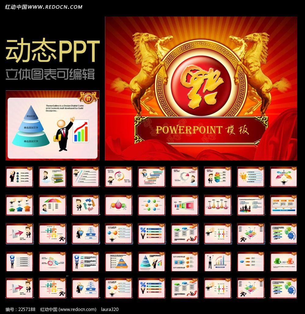 2014马年新年PPT模板