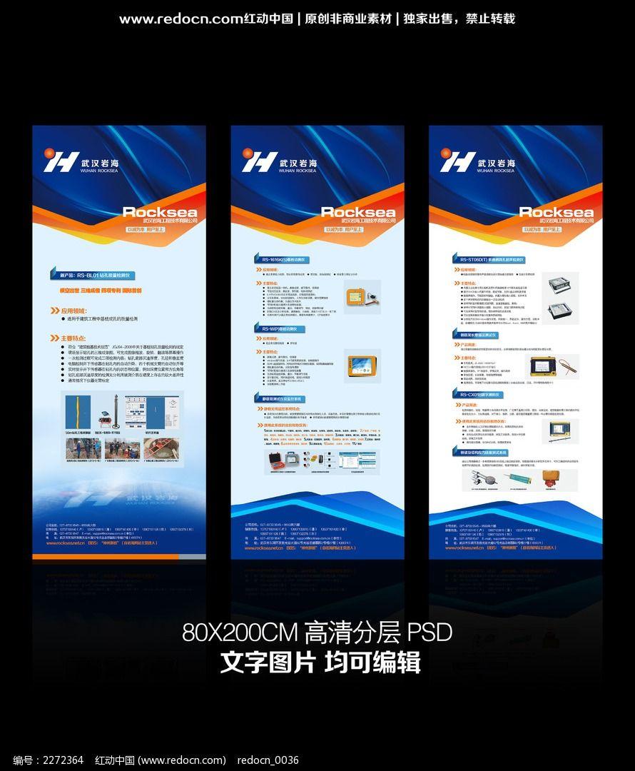 科技产品易拉宝设计_海报设计/宣传单/广告牌图片