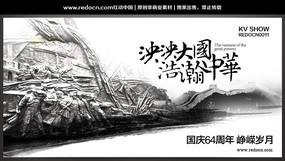 国庆64周年展板设计