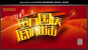国庆节促销优惠活动展板