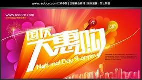 国庆节优惠促销活动展板
