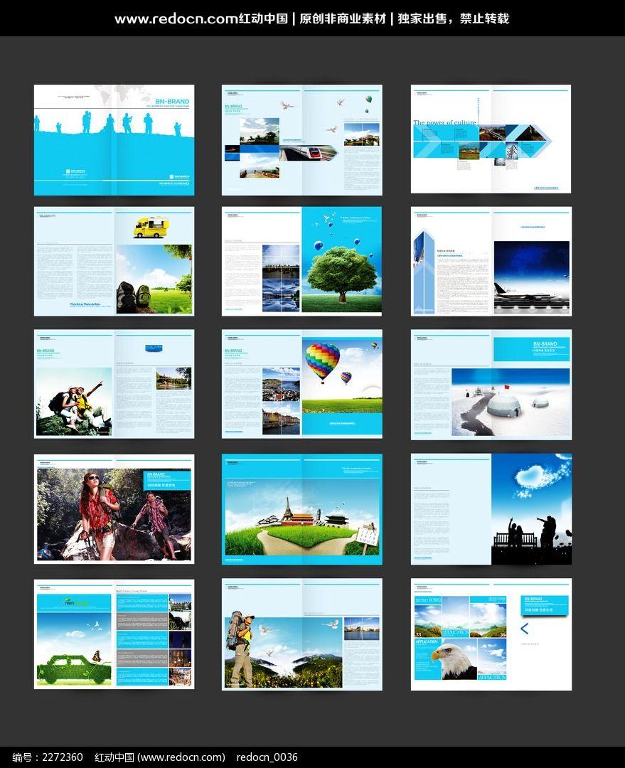 旅游宣传画册手册