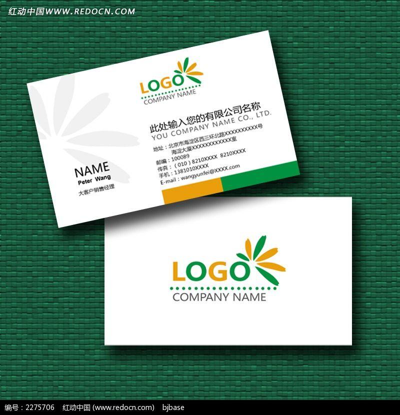 企业名片设计模板图片