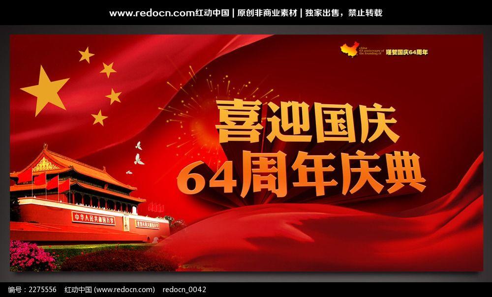 金色立体字 天安门 国旗 红色绸布 国庆节 十月一日 10 1 国庆商场促