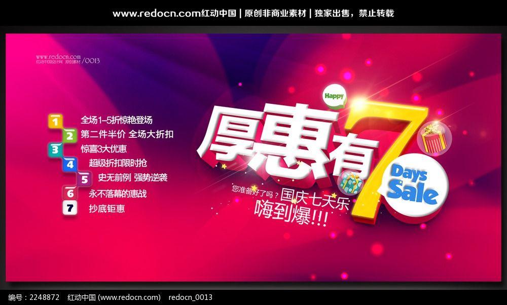 国庆节促销活动海报