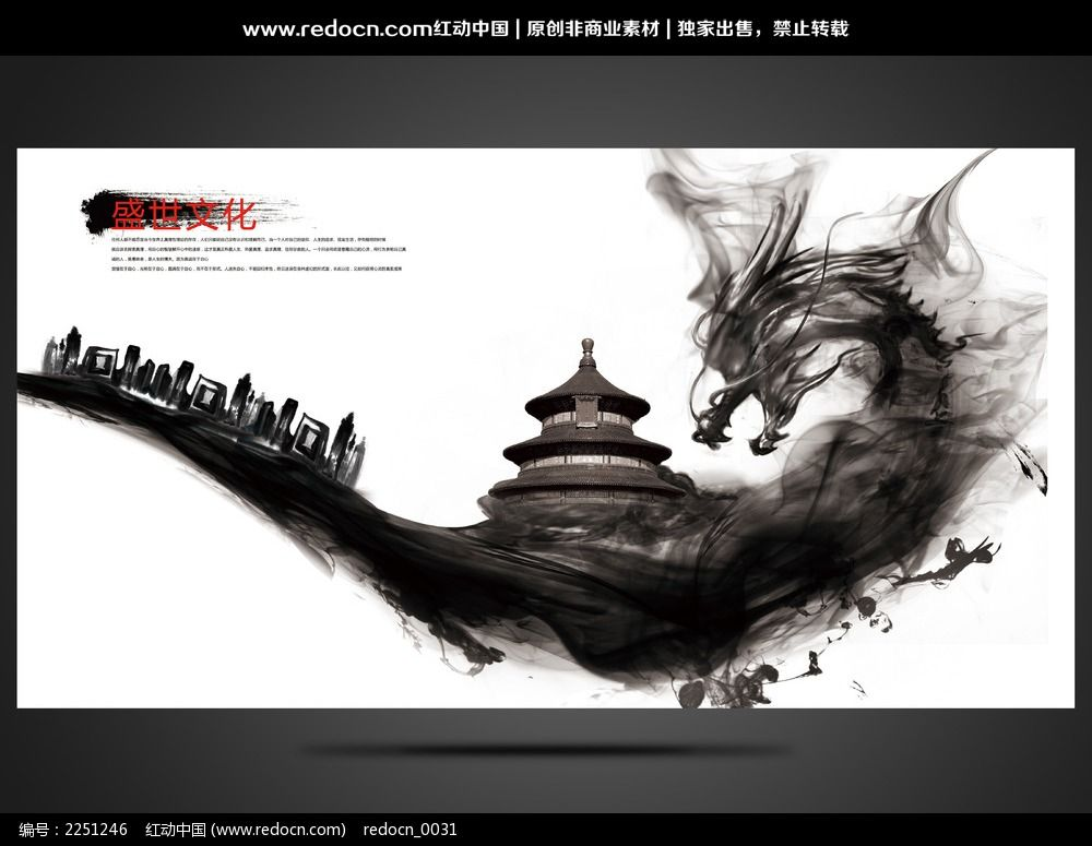 风_水墨中国风文化展板