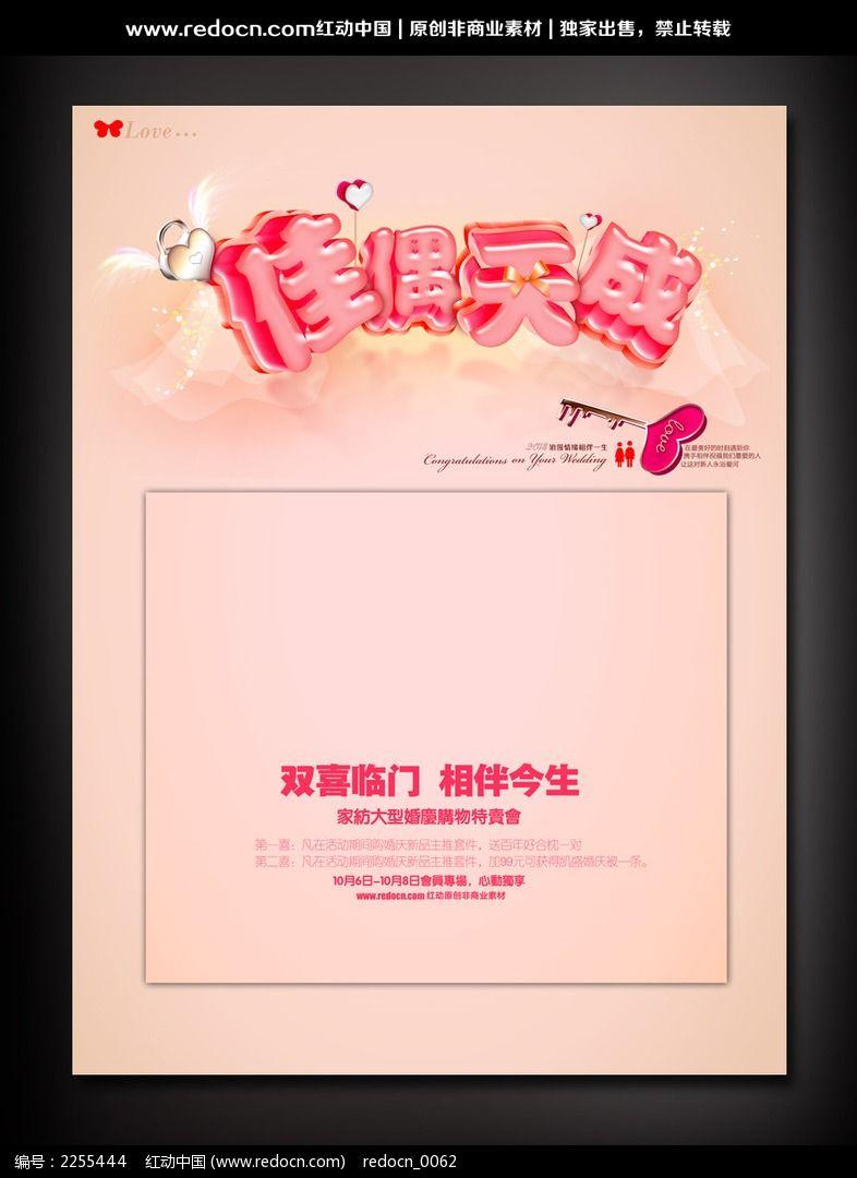 佳偶天成婚礼海报设计模板下载(编号:2255444)