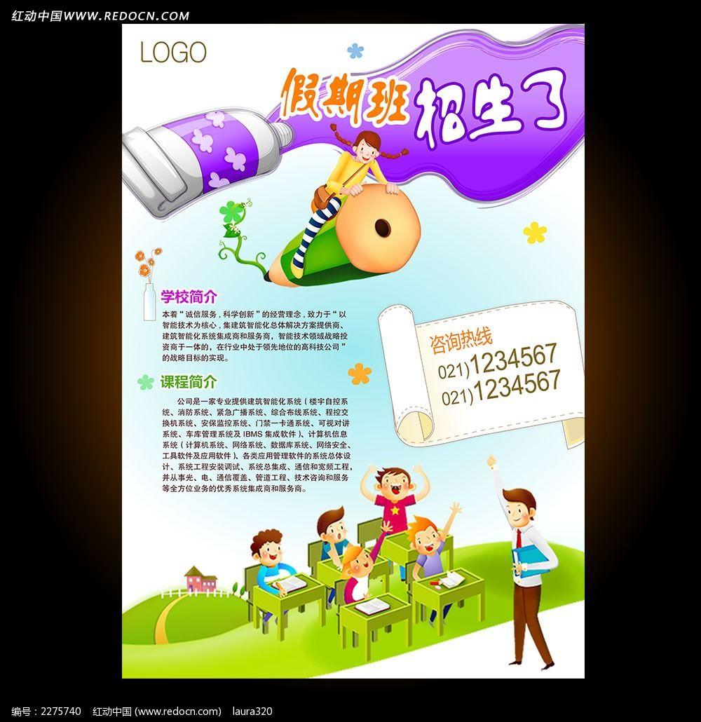 卡通儿童教育培训招生海报
